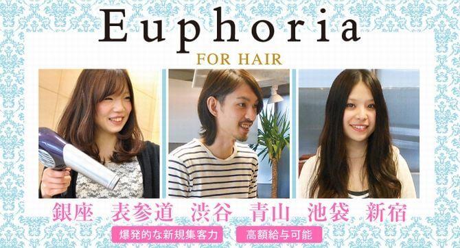 株式会社 Euphoria【ユーフォリア】美容師 求人 美容室 ヘアサロン 美容院 注目エリア 転職